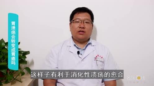 胃溃疡会转变成胃癌吗