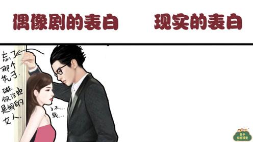天才威对赵琳偶像剧告白vs现实的告白,果然帅不过三秒,白期待了