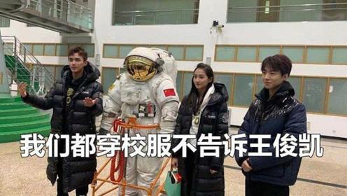 王俊凯吴磊关晓彤罕见同框,姐弟被调侃:我们穿校服不告诉小凯