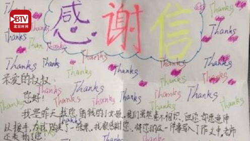 小学生找陌生人借钱搭地铁 回家后手写35个thanks感恩还钱