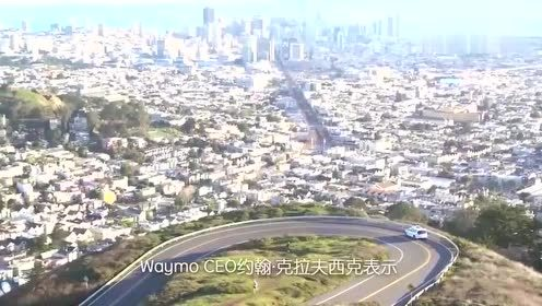 里程碑!谷歌Waymo自动驾驶汽车已在公路行驶1600万公里