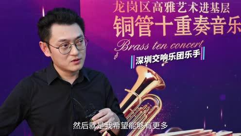 深圳人家门口的交响音乐会!龙岗一年超200场文化盛宴走进基层