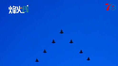 空天有我,强我中华!中国空军歼-20七机编队 告慰南京大屠杀罹难同胞