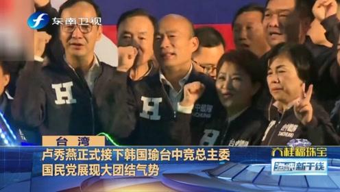 卢秀燕正式接下韩国瑜台中竞总主委,台湾中部选战怎么打?