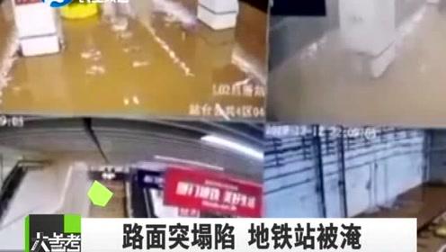 最新!厦门城区发生路面塌陷,地铁站被淹!亲历者:像地震一样