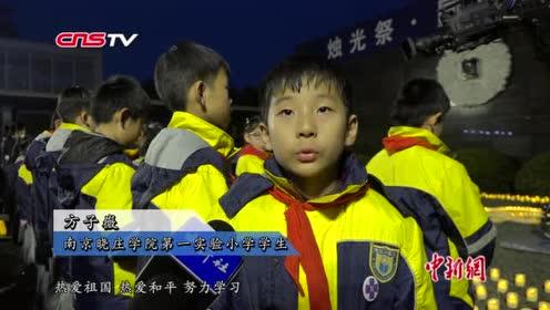 """南京举行""""烛光祭·国际和平集会""""悼念大屠杀死难者"""