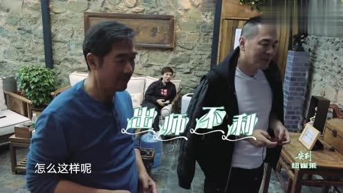 幸福三重奏:张国立陈建斌玩游戏起内讧,邓婕嫌弃:有啥好玩的呢