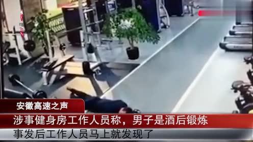 男子健身房锻炼杠铃脱手,被重砸腹部,男子艰难起身后一头栽倒