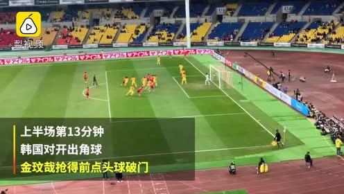 全场遭压制无一次射正!东亚杯国足0-1不敌韩国遭遇两连败