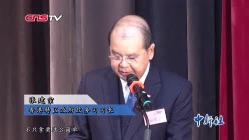 香港中小学国情知识竞赛落幕旨在加深青少年对国家了解