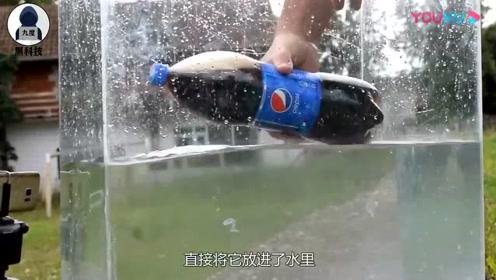 将一瓶可乐在水下打开会发生什么?老外亲测,结果让人大开眼界!