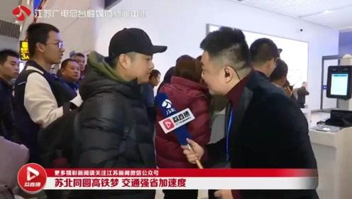 上座率如何?记者体验徐宿淮盐首日动车!