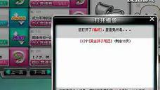 QQ飞车抽奖连 江西时时彩平台出租 QQ58369536 - 腾讯视频