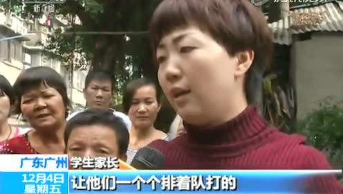 广州一教师因午休被吵醒 用扫帚殴打小学生