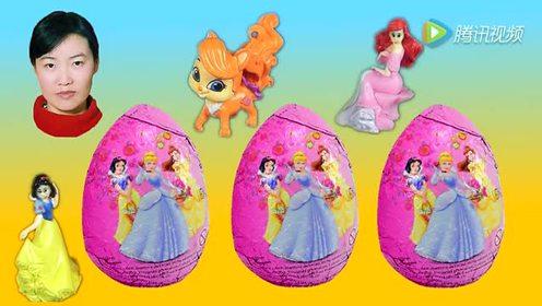 《玩具时光》:迪斯尼公主宫廷宠物健达出奇蛋
