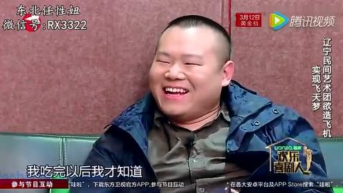 宋晓峰 ,杨树林,程野 欢乐喜剧人 里飞行的梦想