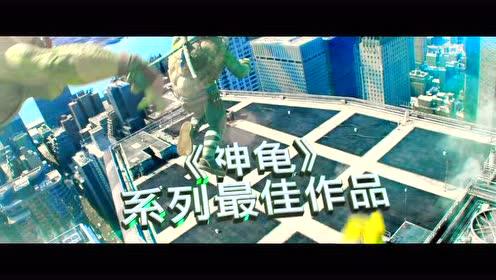 《忍者神龟2》口碑视频 性感梅根帅萌糖哥搏命拯救世界