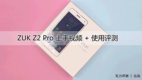 ZUK Z2 Pro 上手视频