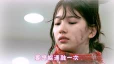 韩剧<任意依恋>台湾纬来戏剧台 卡司版 预告片