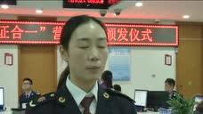 水城县:实现五证合一让企业办证少跑路 - 腾讯视频
