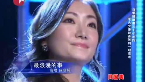 30岁美女嫁62岁老头生了娃,唱了一首《最浪漫的事》感动全场