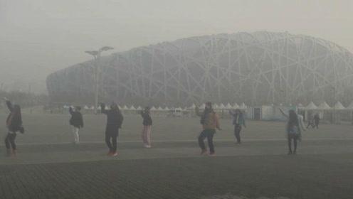 碉堡!再大的雾霾也挡不住他们在鸟巢外的大吉舞步