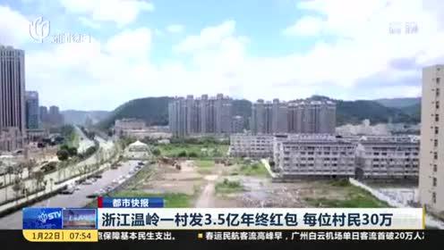 豪!浙江温岭一村发3.5亿年终红包 每位村民30万