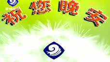 海宁电视台新闻综合频道测试卡