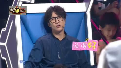 姜涞鬼马评审《中国新声代》