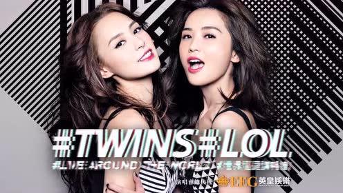 Twins LOL 巡回演唱会宣传片