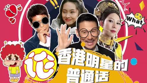 耳膜炸了!盘点香港明星的神级普通话!