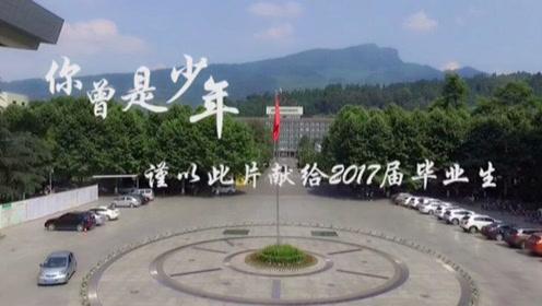 好听!四川农业大学2017年毕业主题MV《你曾是少年》