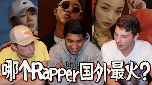 哪个中国Rapper在国外最火?PGone、Gai、VAVA登场!