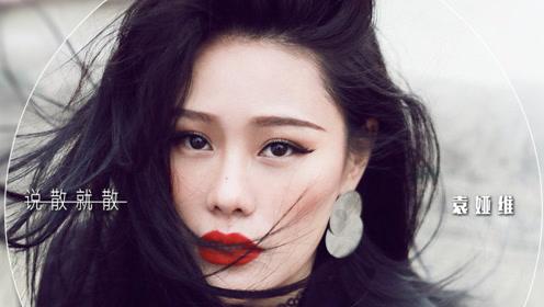 《前任3》袁娅维MV《说散就散》