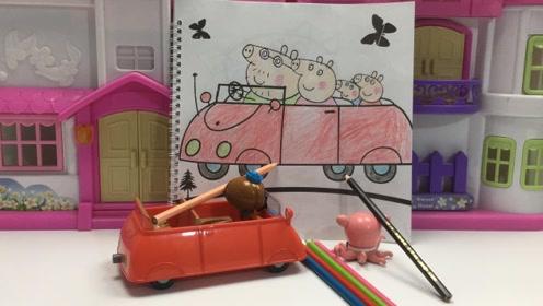 海底小纵队达西西给小猪佩奇一家涂画纸填色