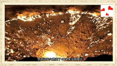 """神秘的""""地狱之门"""",大火燃烧40多年还不灭,有何秘密?"""