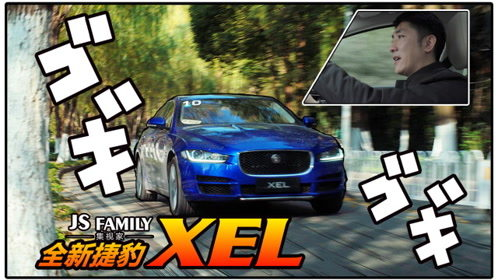全新捷豹XEL试驾,让我忘了3系与C级
