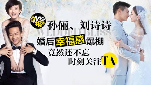 OMG报告:孙俪刘诗诗婚后幸福感爆棚 还不忘时刻关注TA