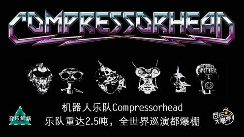 音乐鲜场:机器人乐队Compressorhead,重达2.5吨,全世界巡演都爆棚