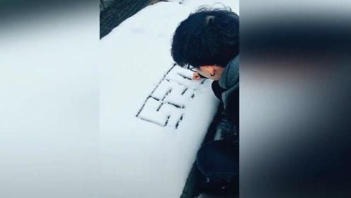 教你如何在雪地里写下520,冬天秀恩爱就靠这个技能了!
