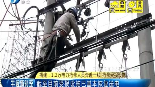 """台风""""纳沙""""惹""""祸""""  福建1.2万电力员工奔赴一线紧急抢修"""