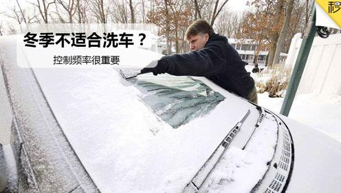 冬天洗车不适合?控制频率很重要