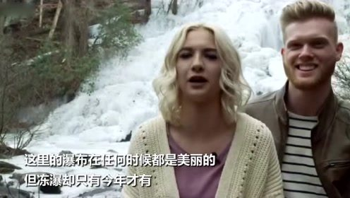 """情侣在冻瀑前拍摄""""最冷""""订婚照 网友纷纷送上祝福"""