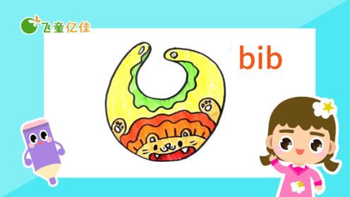 英语简笔画-围嘴bib-飞童亿佳儿童常用的英语单词绘画卡