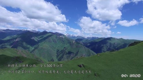 新疆风景最美在天山,航拍独库公路