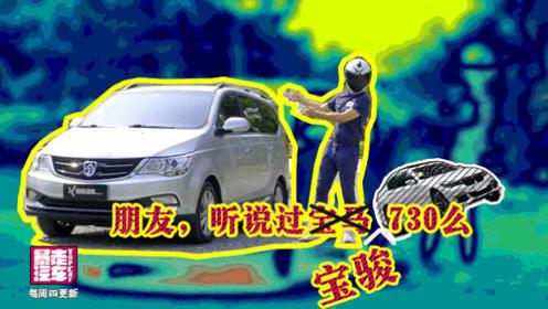 平民化MPV宝骏730,为何车评人被骂充值?