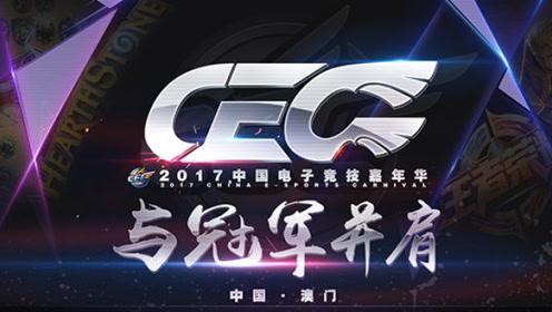 中国澳门CEC QG x AG 第二场