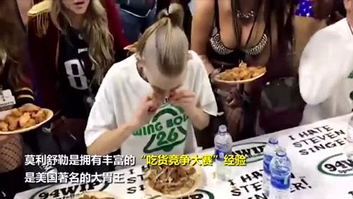 30分钟吃下501只鸡翅! 美国女大胃王比赛再破纪录