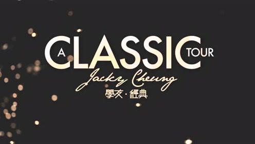 AClassicTour学友.经典世界巡回演唱会第100场