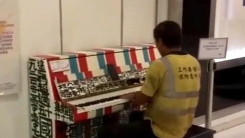 建筑工人在商场弹起优美钢琴曲,网友:铁汉柔情